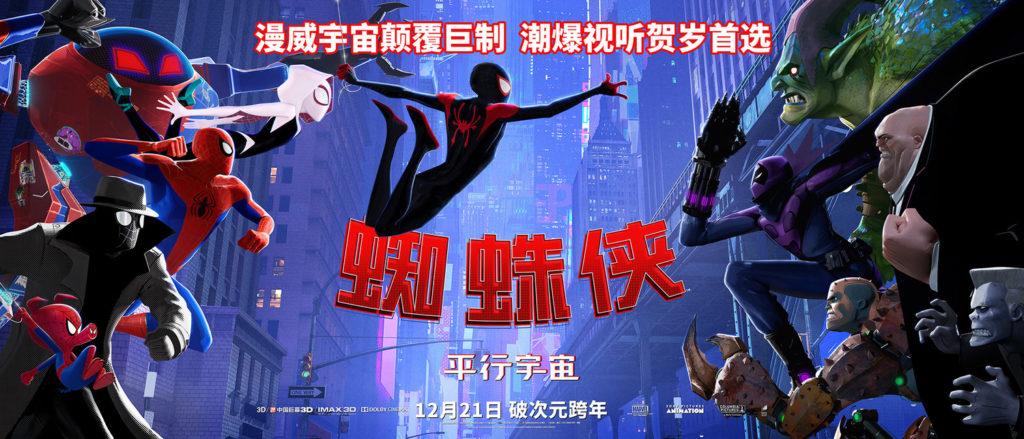 Spider-Man: Un Nuovo Universo - Banner Promozionale - Miles Morales