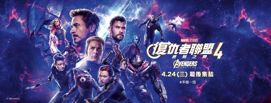 Avengers: endgame banner Hulkbuster