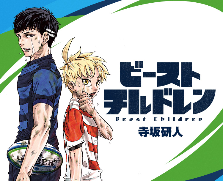 beast children rugby spokon anime manga try knights number 24
