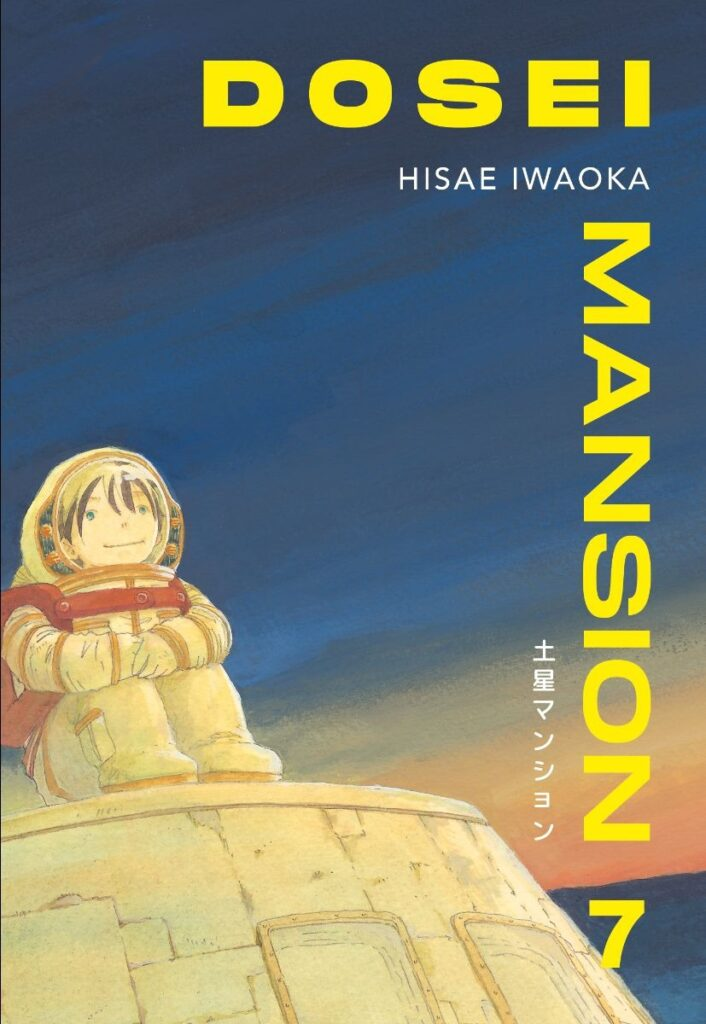 Dosei Mansion Bao Publishing Hisae Iwaoka