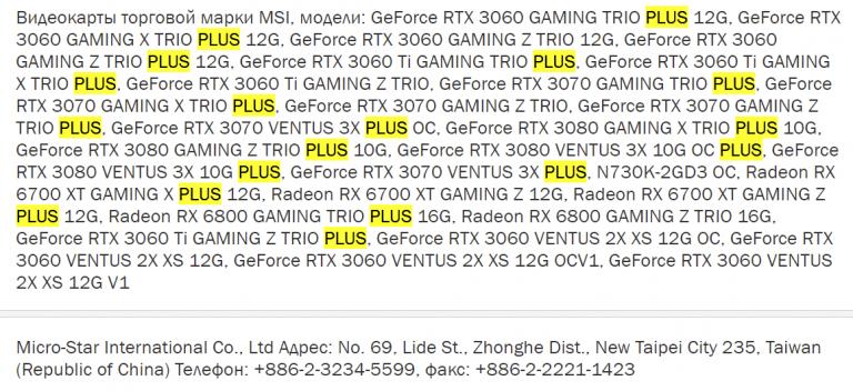 MSI serie PLUS Nvidia